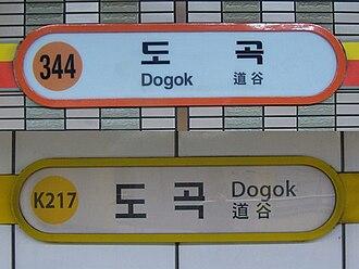Dogok station - Image: Dogoksta 01