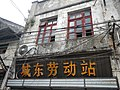 Duanzhou, Zhaoqing, Guangdong, China - panoramio (48).jpg