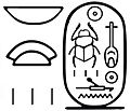 Egyptian - Scarab of Akhenaten - Walters 4271 - Impression Detail.jpg