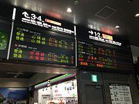 Electronic signage of Okayama Station 2.jpg