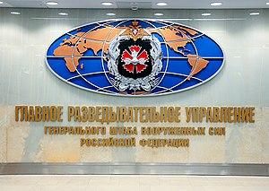 Главное управление Генерального штаба — Википедия