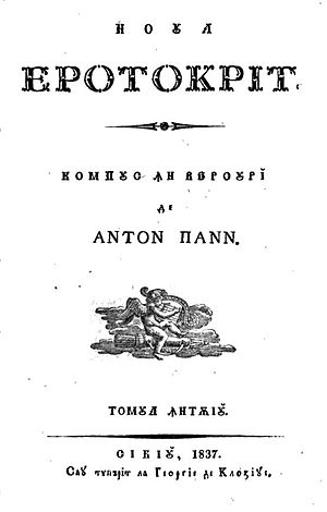 Anton Pann - Cover of Noul Erotocrit, published in Romanian Cyrillic (Sibiu, 1837)