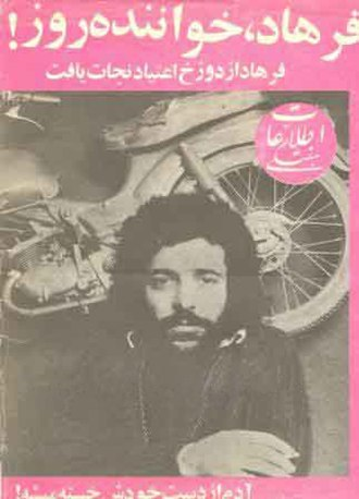 "Farhad Mehrad - Farhad featured on a cover of Ettelaat-e Banuvan in 1979, with this caption: ""Farhad rehabilitated from drug addiction""."