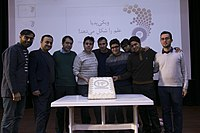 Fawiki14b celebration by Aban Manouchehri (2).jpg