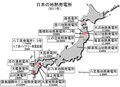 Geothermal power plants in Japan J.PNG