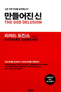 God delusion - korean.JPG