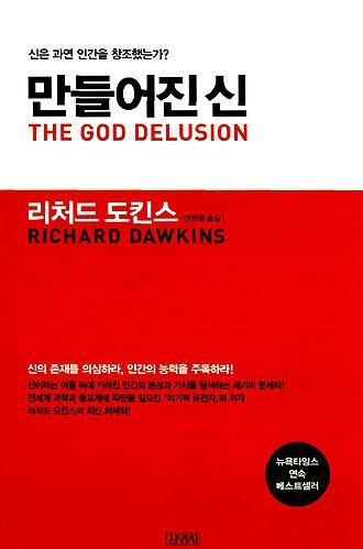 Richard Dawkins bibliography - Korean translation of The God Delusion.