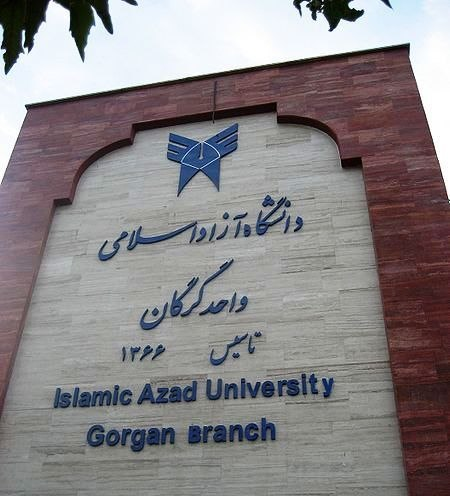 تصویر:Gorgan Azad University1.JPG