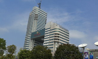 Hunan Broadcasting System - Headquarters of Hunan Broadcasting System