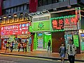 HK 銅鑼灣 Causeway Bay 糖街 Sugar Street evening Yee Fat Pawn Shop March 2013.JPG