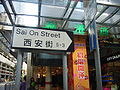 HK Aberdeen 西安街 Sai On Street sign n Port Centre.JPG