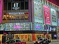 HK CWB 記利佐治街 Great George Street night Windsor House shops IT Outlet SaSa Haagen-Dazs n King Fook Jewellery Dec-2013.JPG