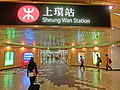 HK Sheung Wan MTR Station name sign Tunnel interior 信德中心 Shun Tak Centre tunnel Sept-2013.JPG