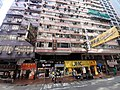 HK Tram 92 view 灣仔 Wan Chai 軒尼詩道 Hennessy Road October 2019 SS2 11.jpg