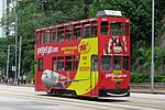 HK Tramways 121 at Kornhill (20181017134404).jpg