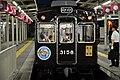 Hankyu Mino Line Ishibashi Station.jpg