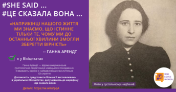 Hannah Arendt. Facebook image. SheSaid campaign Ukraine.png