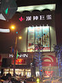 Hanshin Arena 02.jpg