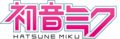 Hatsune miku logo v3.png
