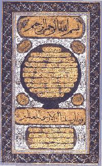Al-Kāfirūn - Image: Hilye by unknown calligrapher