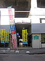 Himeji Station 20090128 167.jpg
