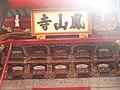 Hong San See Temple 4.JPG