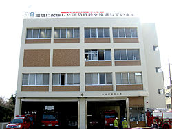 Ibaraki Fire Department.JPG