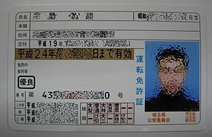 Driver's license - Superior Driver's License, (Gold License)