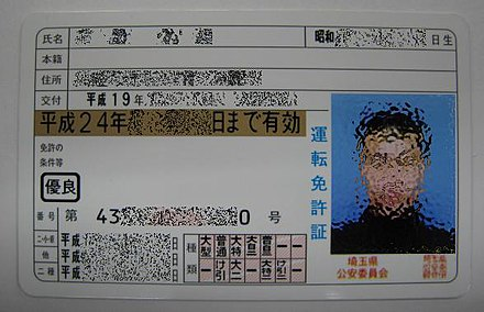 driver s license wikiwand rh wikiwand com Kentucky Driver License Practice Test Mississippi Drivers License
