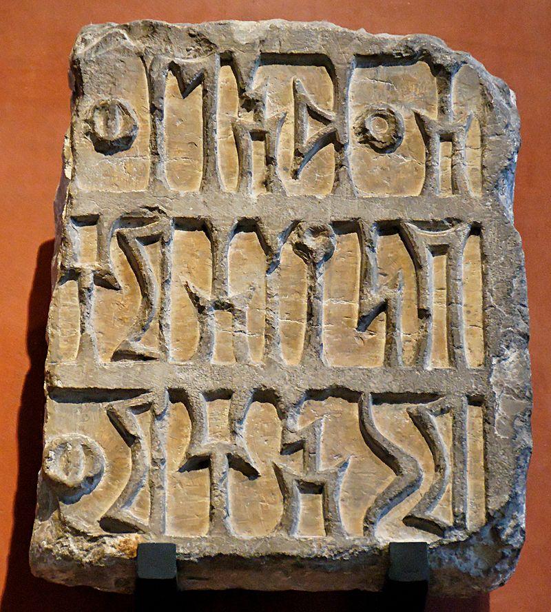 Надпись южноаравийским письмом