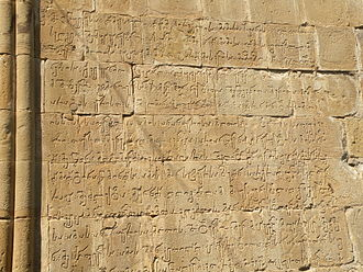 Ananuri - Inscriptions