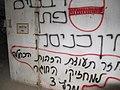 Israeli Bunker on Jordanian Border near Kibbutz Gesher 20.jpg