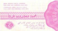 Israeli Occupation 25 Egyptian Piastre 1967 Reverse.png