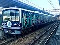 Izuhakone Series 3000 3506F HAPPY PARTY TRAIN in Mishima Station 03.jpg