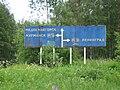 Karelia.Road sign.jpg