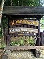 Ko Chang, Ko Chang District, Trat, Thailand - panoramio (38).jpg