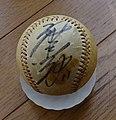 Kojiro Ikegaya Autographed Ball.jpg