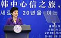 Korea President Park Tsinghua Speech 20130629 02.jpg