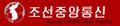 Korean Central News Agency logo (2018).png
