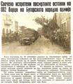 Kumanovo 01.11.1963.png