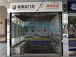 Legend Travel Service headquarters 20160723.jpg