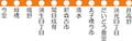 Linemap of Osaka Municipal Transportation Bureau Imazatosuji Line.PNG