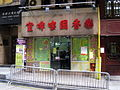 Lok Heung Yuen Coffee Shop 2008.jpg