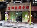 Lok Heung Yuen Coffee Shop 2008.jpg