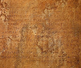 Lydian alphabet - Image: Lydian Text