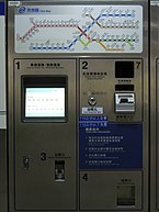 MRT Taipei Main Station touchscreen ticket machine 20070510.jpg