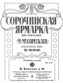 Modest Mussorgsky, César Cui - The Fair at Sorochyntsi - title page of the piano reduction - Petrograd 1916.png