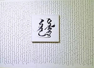 Mongolian calligraphy - Image: Mongolian Calligraphy (4)