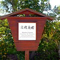 Morikami Museum and Gardens - Shinden Garden Sign.jpg