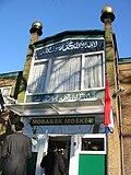 Moskee Den Haag Oostduinlaan